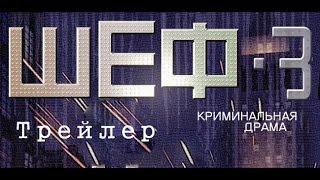 Шеф 3 - Трейлер НТВ
