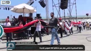 مصر العربية | مكتبة الاسكندرية تكتسي بعلم مصر باحتفالية قناة السويس الجديدة