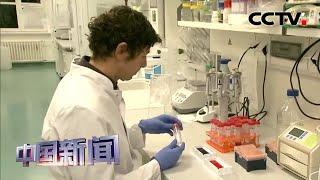 [中国新闻] 德专家再次强调新冠病毒并非人造 | 新冠肺炎疫情报道