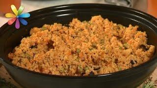 Как готовить кускус? Рецепт с овощами от Натальи Левензон – Все буде добре. Выпуск 990 от 28.03.17