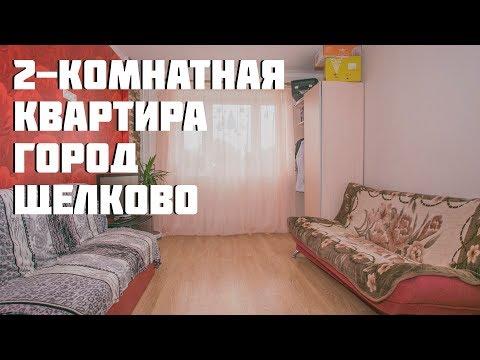 Обзор двухкомнатной квартиры, город Щелково