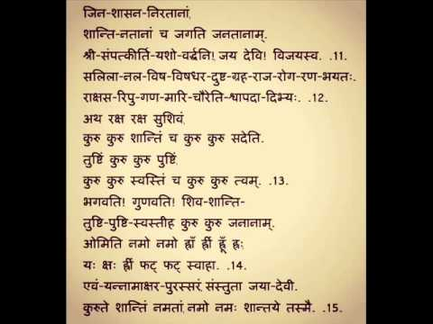 45 Shri Laghu Shanti Sutra Panch Pratikraman Sutra Youtube