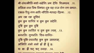 45-Shri Laghu Shanti Sutra (Panch Pratikraman Sutra)