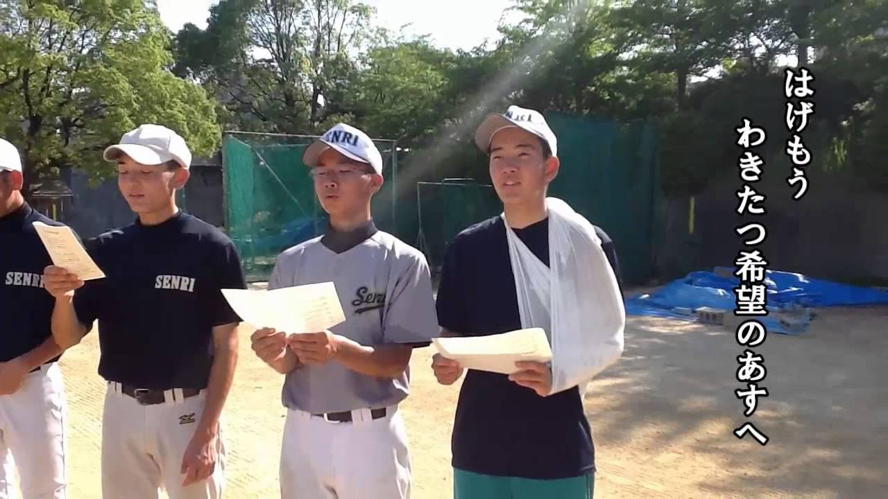 千里高等学校硬式野球部 校歌 - ...