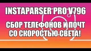InstaParser PRO v796 Сбор телефонных номеров и e mail'ов на автомате!