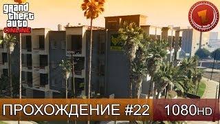 GTA 5 ONLINE - ПОКУПАЕМ ДОМА - Часть 22 [1080p](GTA 5 ONLINE - гта 5 онлайн, прохождение на русском в Full HD. Понравилось? Поставь лайк и подпишись. :) VK: http://vk.com/zelelgames..., 2013-10-17T09:29:31.000Z)
