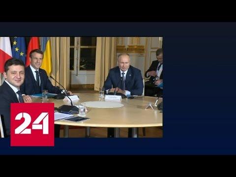 Переговоры в Париже: