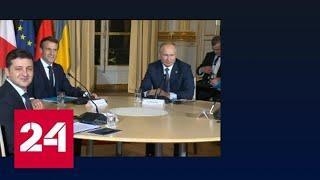 Переговоры в Париже: совпадение настроений - Россия 24