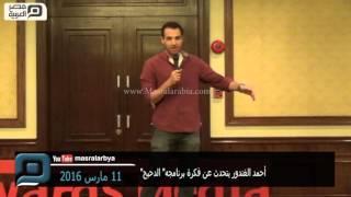 مصر العربية | أحمد الغندور يتحدث عن فكرة برنامجه