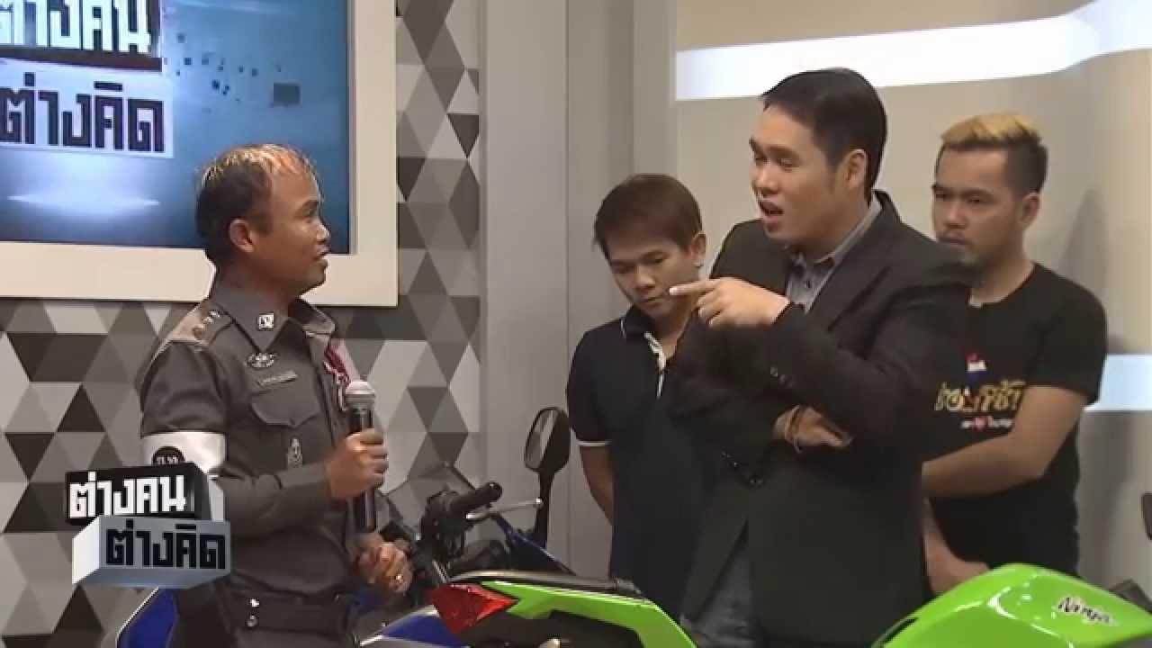ตำรวจไทย กับ Bigbike ไม่มียางหุ้มทีั่พักเท้า โดนจับจริงหรือ?
