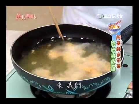 阿基師食譜 脆皮鹹酥雞食譜