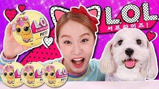 LOL 펫 시리즈 시즌3!! 강아지 고양이 랜덤 뽑기 장난감 놀이 LOL PET - 지니