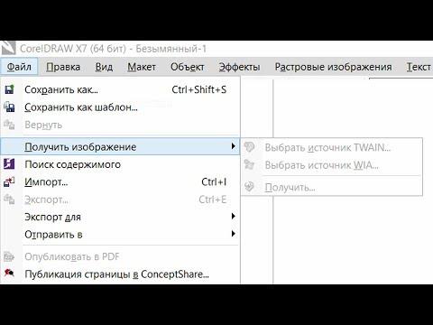 🚩 Не работает TWAIN сканер в Windows 64