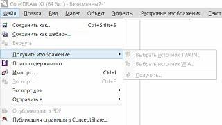 не работает TWAIN сканер в Windows 64