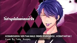 Koshidoudou Piano Version Ver.Thai Male (Remix Ifudoudou , Koshitantan) | ToNy_GospeL