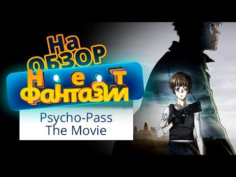 Psycho-Pass: The Movie English Trailer