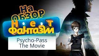 Обзор аниме Psycho-pass the movie  Психопаспорт - фильм [Нет Фантазии]