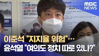 """이준석 """"지지율 위험""""…윤석열 &qu…"""