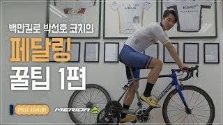 [백만킬로사이클아카데미] 박선호 코치의 페달링 꿀팁 1…