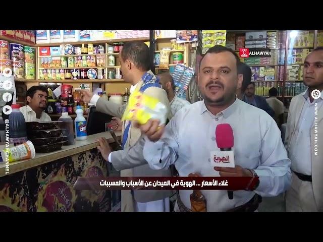 السلطة الرابعة   غلاء الأسعار .. الهوية في الميدان عن الأسباب والمسببات   قناة الهوية