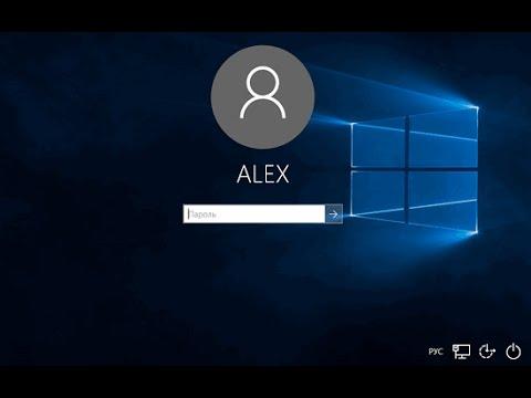 Как изменить пароль пользователя Windows 10?