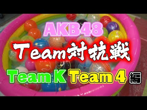 浴衣でバトル!AKB48チーム対抗ヨーヨー釣り対決!(チームK、チーム4) / AKB48[公式]