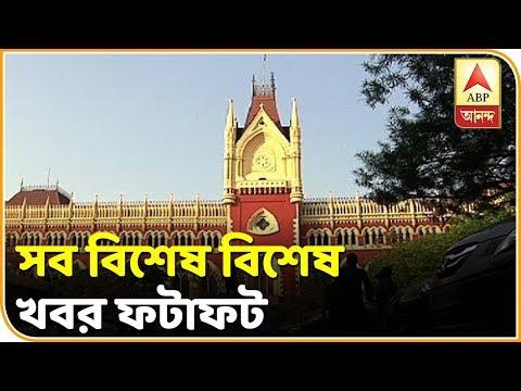 এজলাস বয়কট,পাল্টা চিঠি, অন্য সুর রুদ্রনীলের- খবর ফটাফট। Fatafat News| ABP Ananda