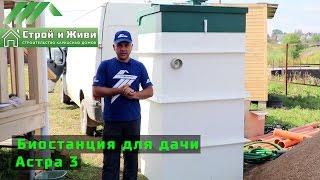 видео Автономная канализация в частном доме