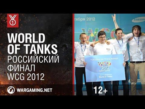 World of Tanks. Российский финал WCG 2012