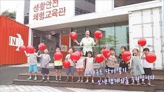 김수영 서울 양천구청장 소생캠페인 참여 아이들과 함께 찍어 눈길!