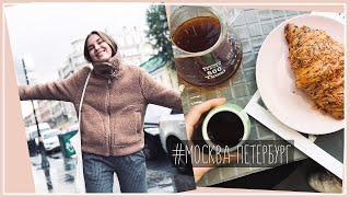 МОСКВА-ПЕТЕРБУРГ, Котомка Zero Waste Shop и Встречи с Любимыми / #ТОТСАМЫЙВЛОГ || Alyona Burdina