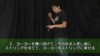 [基本トリックその3] トラピーズ(ムーンサルト) - Trapeze (ヨーヨー)