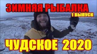 Зимняя Рыбалка на Чудском PeipsiLake 2020 Peipsi järv 2020 КУДА ПРОПАЛ ЛЕД дер Спицино ПРОВЕРКА ЛЬДА