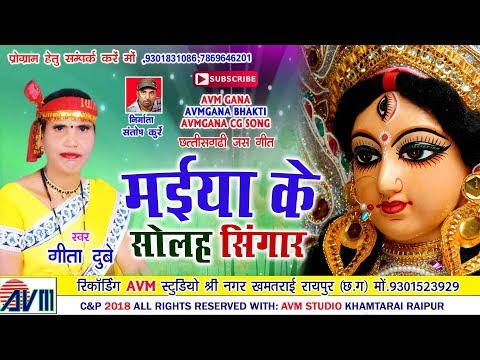 Cg Jas Geet-गीता दुबे-Maiya Ke Solah Singar-Geeta Dube-New Chhattisgarhi Bhakti Song HD Video 2018