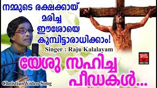 Yeshu Sahicha Peedakal # Christian Devotional Songs Malayalam 2019 # Christian Video Song