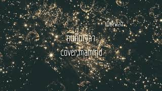 HANXPOND - คนคั่นเวลา ( Wait ) Prod. by 234   cover by mamind  (เนื้อเพลง)