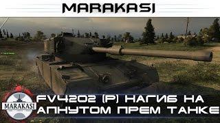 FV4202 (P) нагиб на апнутом прем танке World of Tanks