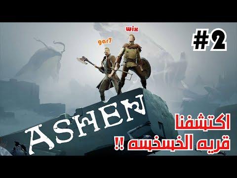 قرية الخسخسه .. 2# | ASHEN thumbnail