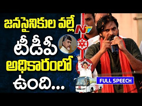 Pawan Kalyan Firing Speech at Palasa || Janasena Porata Yatra Day 3 || Srikakulam || NTV