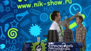 Шоу профессора Николя - Воздушная пушка
