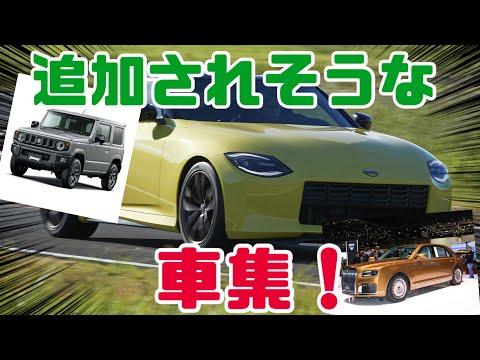 【カーパーキング】追加されそうな車集!
