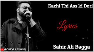 LYRICS : KACHI THI AAS KI DOORI !! SAHIR ALI BAGGA !! SAD SONG !!