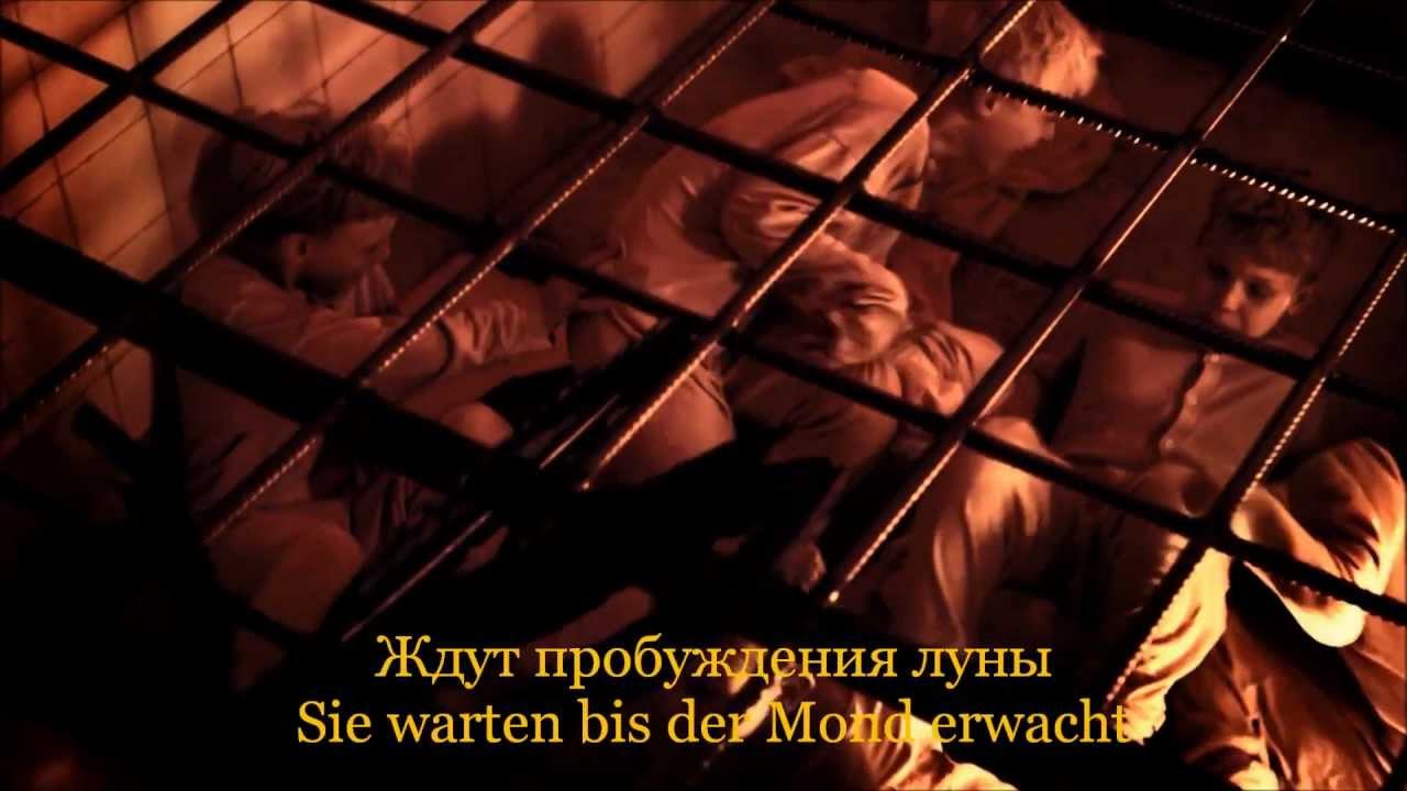 текст песни rammstein feuer frei