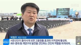 2016년 3월 8일 서운산업단지 기공식 박형우 구청장 인터뷰썸네일