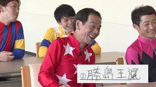 TCKジョッキー抜き打ちテスト結果発表会 ~的場文男騎手篇~
