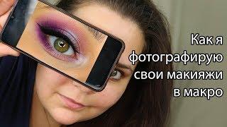 Как сделать фото макияжа в макро