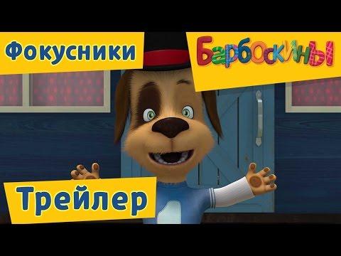 Барбоскины - 175 серия