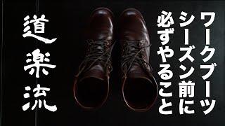 【靴磨き】半年履いていなかったブーツを履く前に絶対やっておくこと