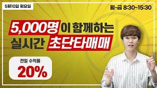 [05.10] 전일 스캘핑 수익률 20% / 대표종목 …