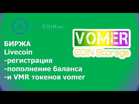 КАК регистрироваться на биржу Livecoin